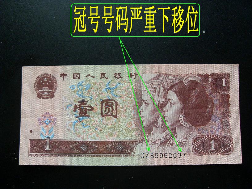 罕见号码超级大挪移!!你没有见过的壹圆经典错版币!
