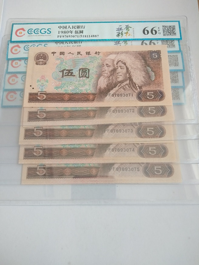 805五彩苍松标十评级币