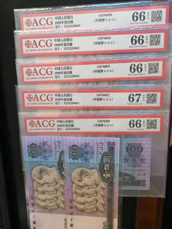 90100中国梦靓号222200开头单张